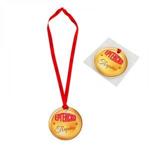 Медал Ергенско парти