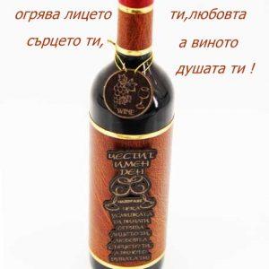 """Декорирана бутилка вино """" Честит Имен Ден"""""""