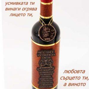 """Декорирана бутилка вино """" Честит Рожден Ден"""""""