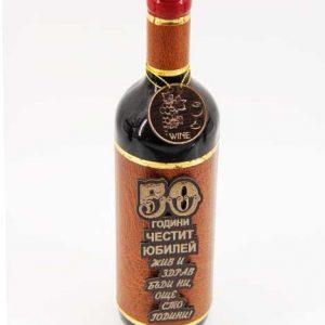 """Декорирана бутилка вино """" Честит Юбилей -50 """""""