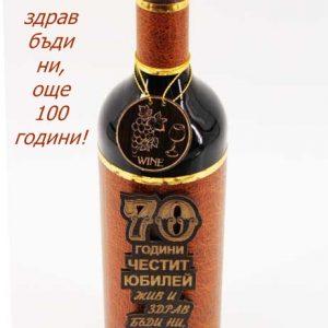 """Декорирана бутилка вино """" Честит Юбилей -70 """""""