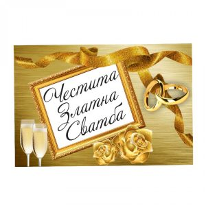 Магнит Златна сватба