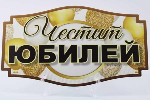 """Парти надпис """" Честит Юбилей """""""