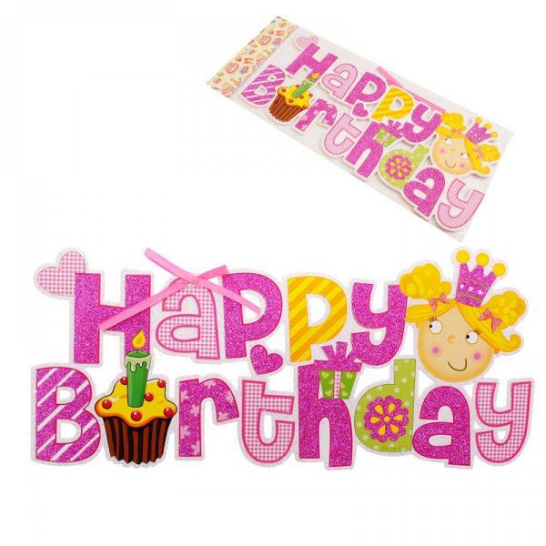 """Парти надпис ''Happy Birthday"""" за момиче"""