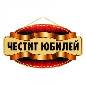 """Парти надпис """" Честит Юбилей """" 18166"""