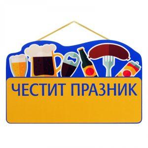 """Парти надпис """" Честит Празник"""" 18173"""