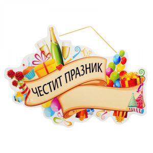 """Парти надпис """" Честит Празник"""" 18175"""