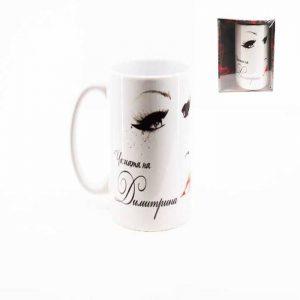 Чаша с име Димитрина