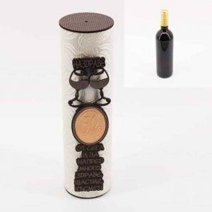 Тубус с бутилка вино - Юбилей 50, бяло