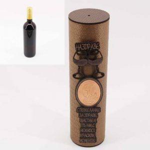 Тубус с бутилка вино - Юбилей 60, кафяво