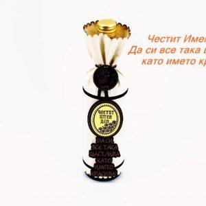 Декорирана бутилка вино - Честит Имен Ден 18546