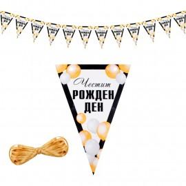 """Парти гирлянд - знаменца """" Честит Рожден Ден"""""""