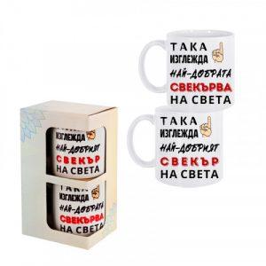 Комплект чаши за Свекър и Свекърва