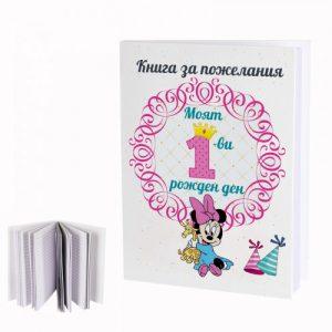 """Книга за пожелания """" Моят първи рожден ден """" - момиче"""