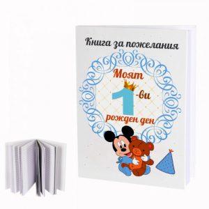 """Книга за пожелания """" Моят първи рожден ден """" - момче"""