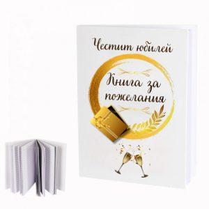 """Книга за пожелания """" Честит юбилей """""""