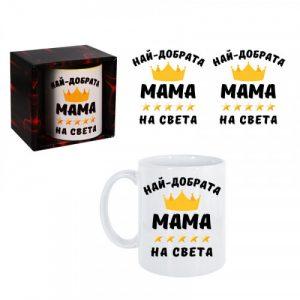"""Чаша  """"Най-добрата мама на света"""""""