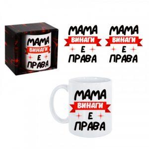 """Чаша  """"Мама винаги е права"""""""